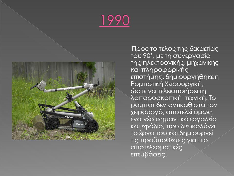 Προς το τέλος της δεκαετίας του 90', με τη συνεργασία της ηλεκτρονικής, μηχανικής και πληροφορικής επιστήμης, δημιουργήθηκε η Ρομποτική Χειρουργική, ώ