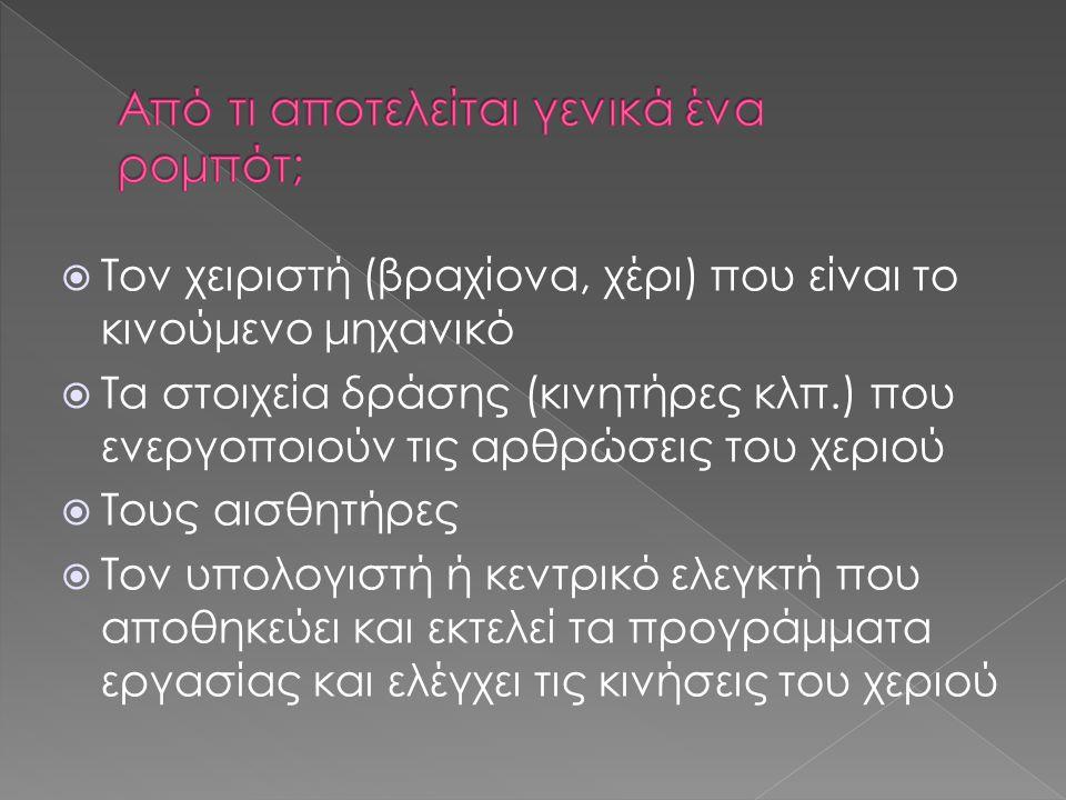 Στην προσπάθειά να δώσει απάντηση στο ζήτημα, ο Ασίμοφ (γνωστός συγγραφέας επιστημονικής φαντασίας εκπόνησε τους περίφημους «Τρεις Νόμους (κανόνες) της ρομποτικής»: ΠΡΕΠΕΙ ΝΑ ΑΚΟΛΟΥΘΗΣΟΥΜΕ ΤΟΥΣ «ΝΟΜΟΥΣ ΤΟΥ ΑΣΙΜΟΦ»;