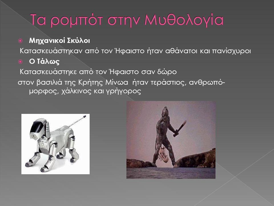  Μηχανικοί Σκύλοι Κατασκευάστηκαν από τον Ήφαιστο ήταν αθάνατοι και πανίσχυροι  O Τάλως Κατασκευάστηκε από τον Ήφαιστο σαν δώρο στον βασιλιά της Κρή