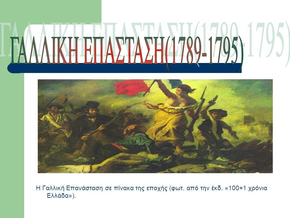 Η Γαλλική Επανάσταση σε πίνακα της εποχής (φωτ. από την έκδ. «100+1 χρόνια Ελλάδα»).