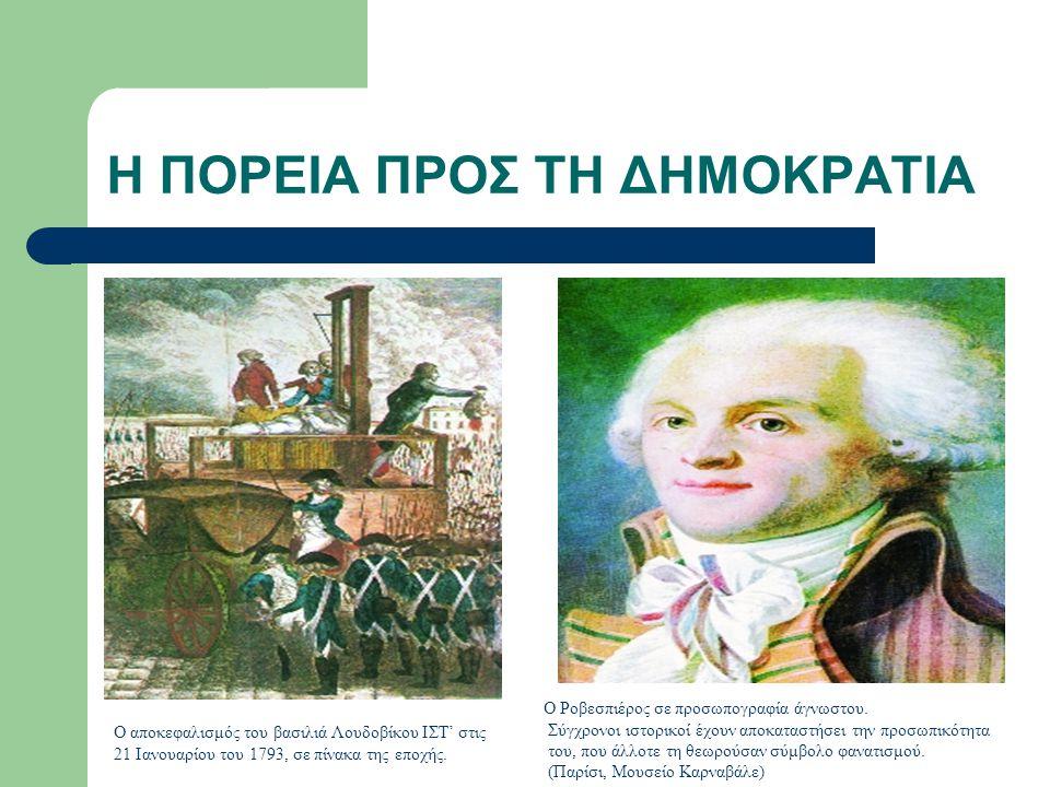 Η ΠΟΡΕΙΑ ΠΡΟΣ ΤΗ ΔΗΜΟΚΡΑΤΙΑ Ο αποκεφαλισμός του βασιλιά Λουδοβίκου ΙΣΤ' στις 21 Ιανουαρίου του 1793, σε πίνακα της εποχής.