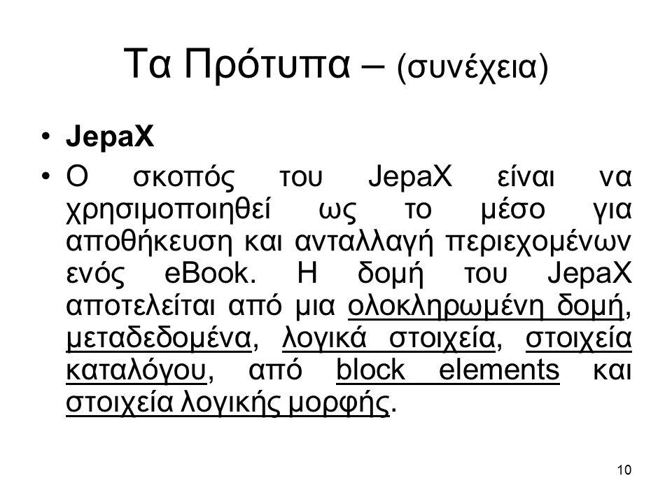 10 Τα Πρότυπα – (συνέχεια) JepaX Ο σκοπός του JepaX είναι να χρησιμοποιηθεί ως το μέσο για αποθήκευση και ανταλλαγή περιεχομένων ενός eBook.