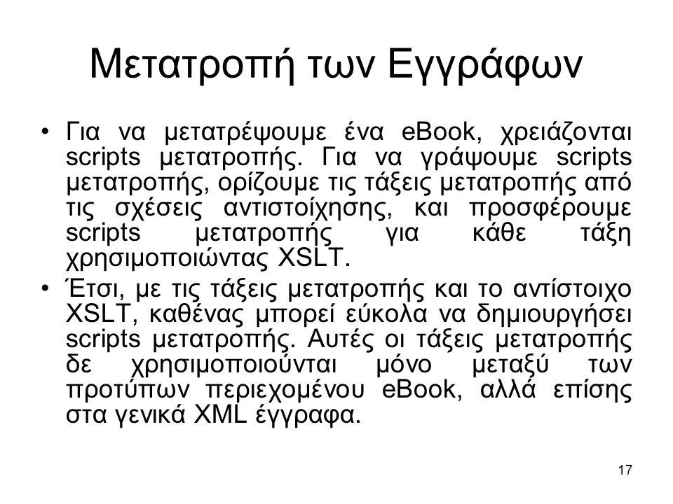 17 Μετατροπή των Εγγράφων Για να μετατρέψουμε ένα eBook, χρειάζονται scripts μετατροπής.