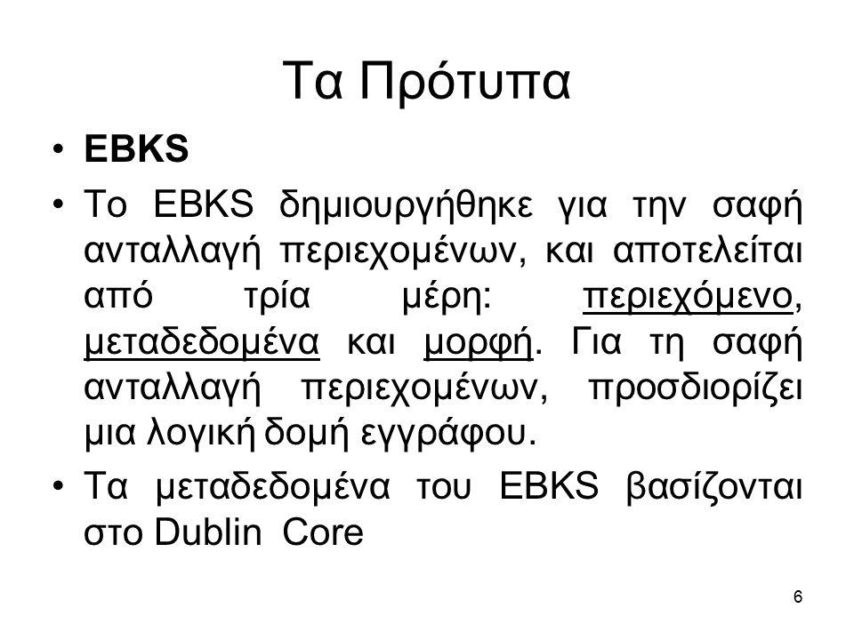 6 Τα Πρότυπα EBKS Το EBKS δημιουργήθηκε για την σαφή ανταλλαγή περιεχομένων, και αποτελείται από τρία μέρη: περιεχόμενο, μεταδεδομένα και μορφή.