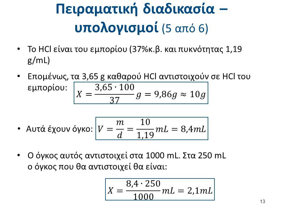 Πειραματική διαδικασία – υπολογισμοί (5 από 6) Το HCl είναι του εμπορίου (37%κ.β. και πυκνότητας 1,19 g/mL) Επομένως, τα 3,65 g καθαρού HCl αντιστοιχο