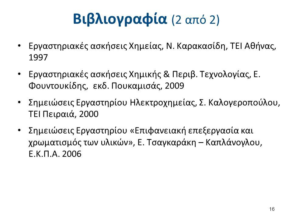 Βιβλιογραφία (2 από 2) Εργαστηριακές ασκήσεις Χημείας, Ν. Καρακασίδη, ΤΕΙ Αθήνας, 1997 Εργαστηριακές ασκήσεις Χημικής & Περιβ. Τεχνολογίας, Ε. Φουντου