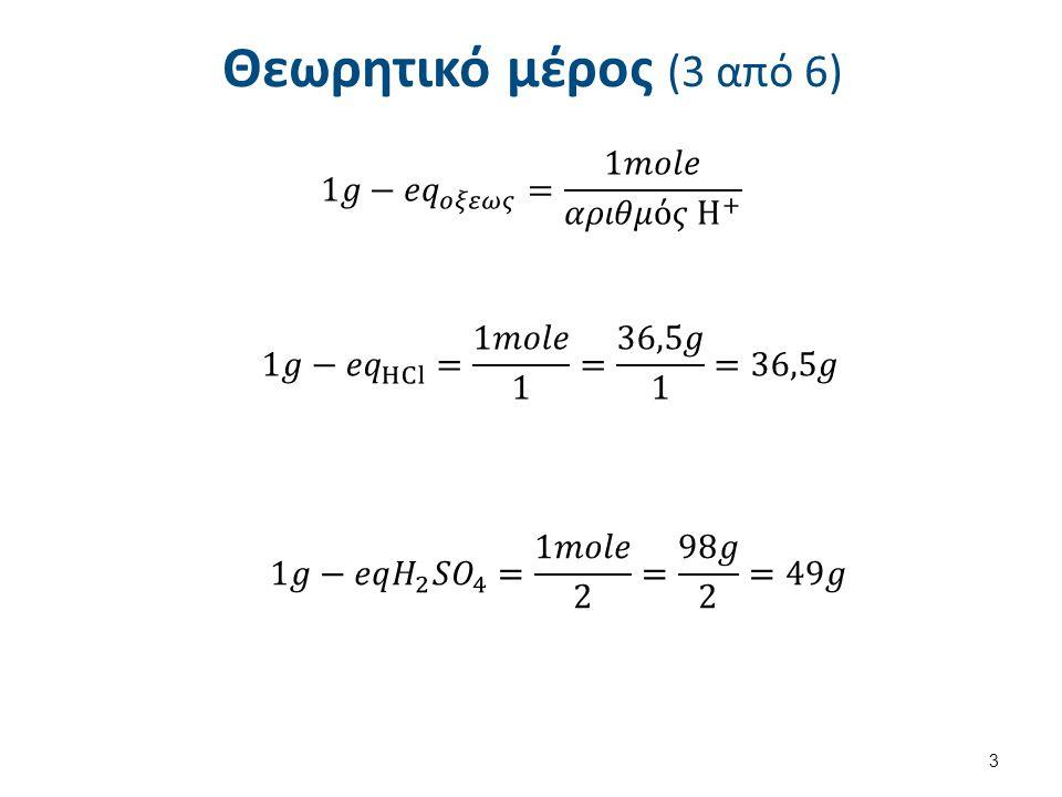 Πειραματική διαδικασία – υπολογισμοί (6 από 6) Αυτή την ποσότητα θα την διαλύσουμε σε μικρή ποσότητα νερού, σε ποτήρι βρασμού, αναδεύοντας.