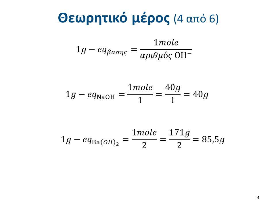 Θεωρητικό μέρος (4 από 6) 4