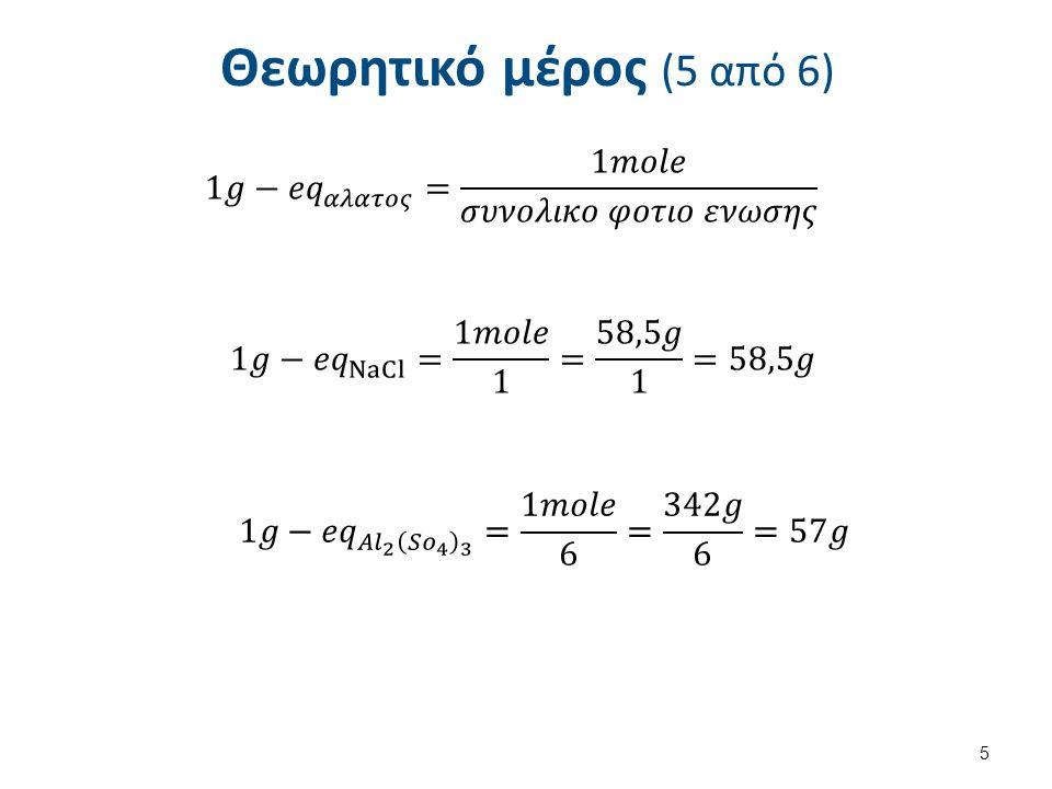 Θεωρητικό μέρος (6 από 6) 6