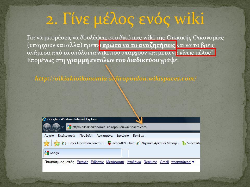 2.Γίνε μέλος ενός wiki (2) Μπράβο!!. Το βρήκες!!.
