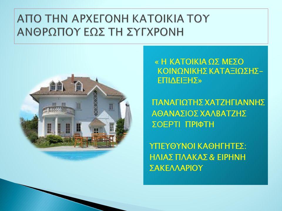 Πρέπει να πούμε ότι σε κάθε εποχή το θέμα της άνεσης και πολυτέλειας του σπιτιού εξαρτιόταν από την κοινωνική θέση του ιδιοκτήτη και την οικονομική δυνατότητα του καθένα.