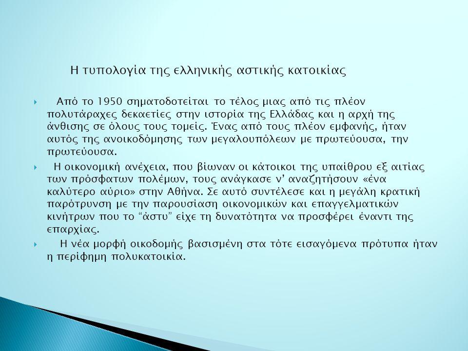 Η τυπολογία της ελληνικής αστικής κατοικίας  Από το 1950 σηµατοδοτείται το τέλος µιας από τις πλέον πολυτάραχες δεκαετίες στην ιστορία της Ελλάδας κα