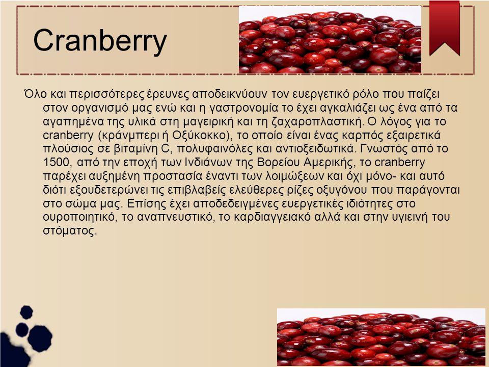 Cranberry Όλο και περισσότερες έρευνες αποδεικνύουν τον ευεργετικό ρόλο που παίζει στον οργανισμό μας ενώ και η γαστρονομία το έχει αγκαλιάζει ως ένα