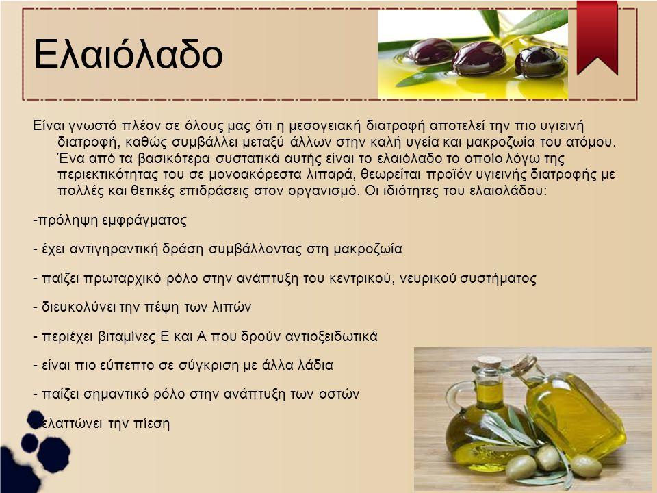 Ελαιόλαδο Είναι γνωστό πλέον σε όλους μας ότι η μεσογειακή διατροφή αποτελεί την πιο υγιεινή διατροφή, καθώς συμβάλλει μεταξύ άλλων στην καλή υγεία κα