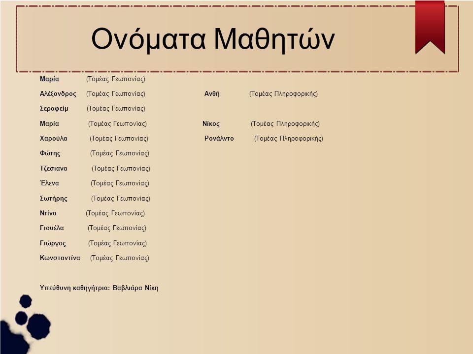 Ονόματα Μαθητών Μαρία Μαρία (Τομέας Γεωπονίας) Αλέξανδρος (Τομέας Γεωπονίας) Ανθή (Τομέας Πληροφορικής) Σεραφείμ (Τομέας Γεωπονίας) Μαρία (Τομέας Γεωπ