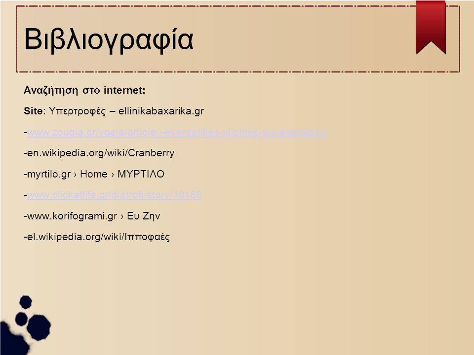 Βιβλιογραφία Αναζήτηση στο internet: Site: Υπερτροφές – ellinikabaxarika.gr -www.zougla.gr/ygeia/article/i-evergetikes-idiotites-tou-eleoladouwww.zou