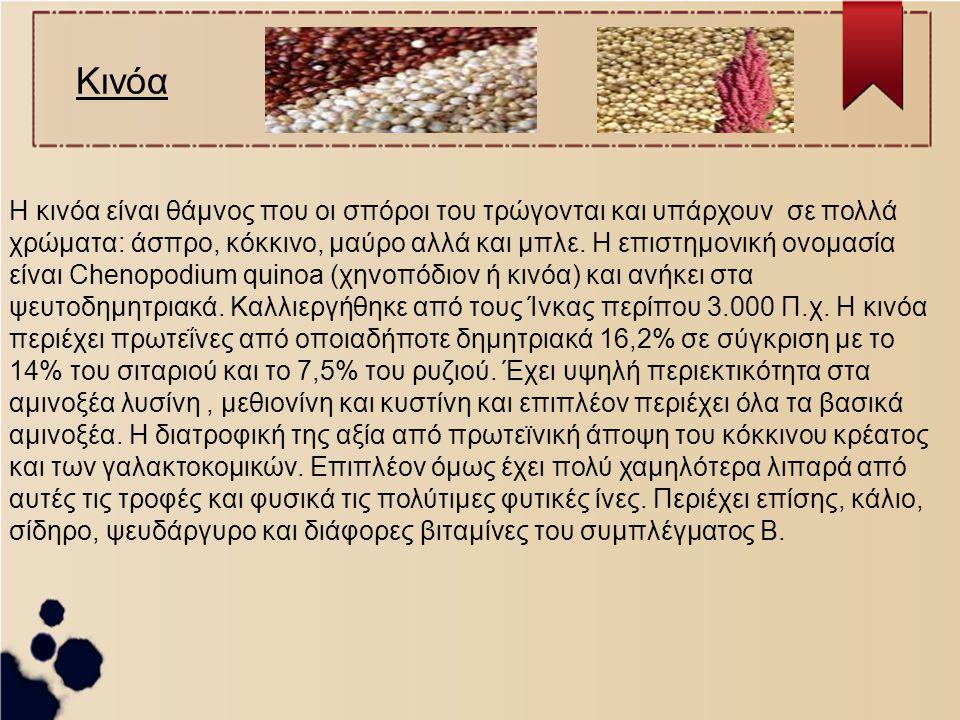 Κινόα Η κινόα είναι θάμνος που οι σπόροι του τρώγονται και υπάρχουν σε πολλά χρώματα: άσπρο, κόκκινο, μαύρο αλλά και μπλε. Η επιστημονική ονομασία είν