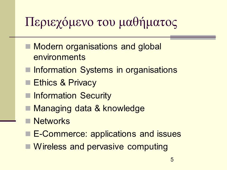 6 Περιεχόμενο του μαθήματος Web 2.0 and Social Networks Information Systems that support organisations (TPS, ERP) Customer Relationship Management & Supply Chain Management Business Intelligence & Data Analysis Information Systems Acquisition