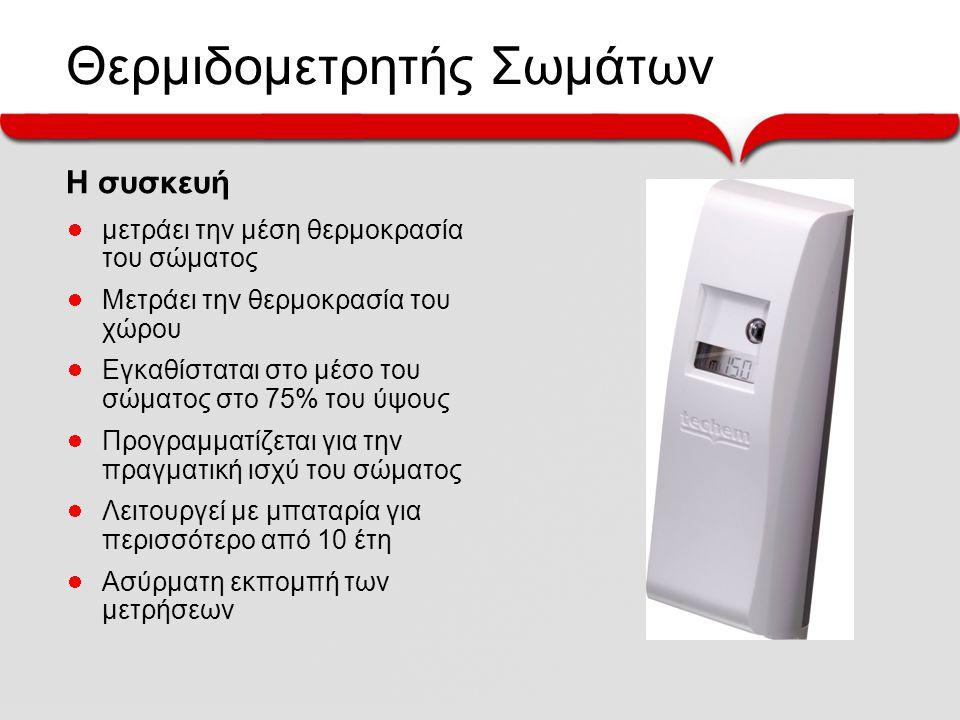 Θερμιδομετρητής Σωμάτων Η συσκευή μετράει την μέση θερμοκρασία του σώματος Μετράει την θερμοκρασία του χώρου Εγκαθίσταται στο μέσο του σώματος στο 75% του ύψους Προγραμματίζεται για την πραγματική ισχύ του σώματος Λειτουργεί με μπαταρία για περισσότερο από 10 έτη Ασύρματη εκπομπή των μετρήσεων