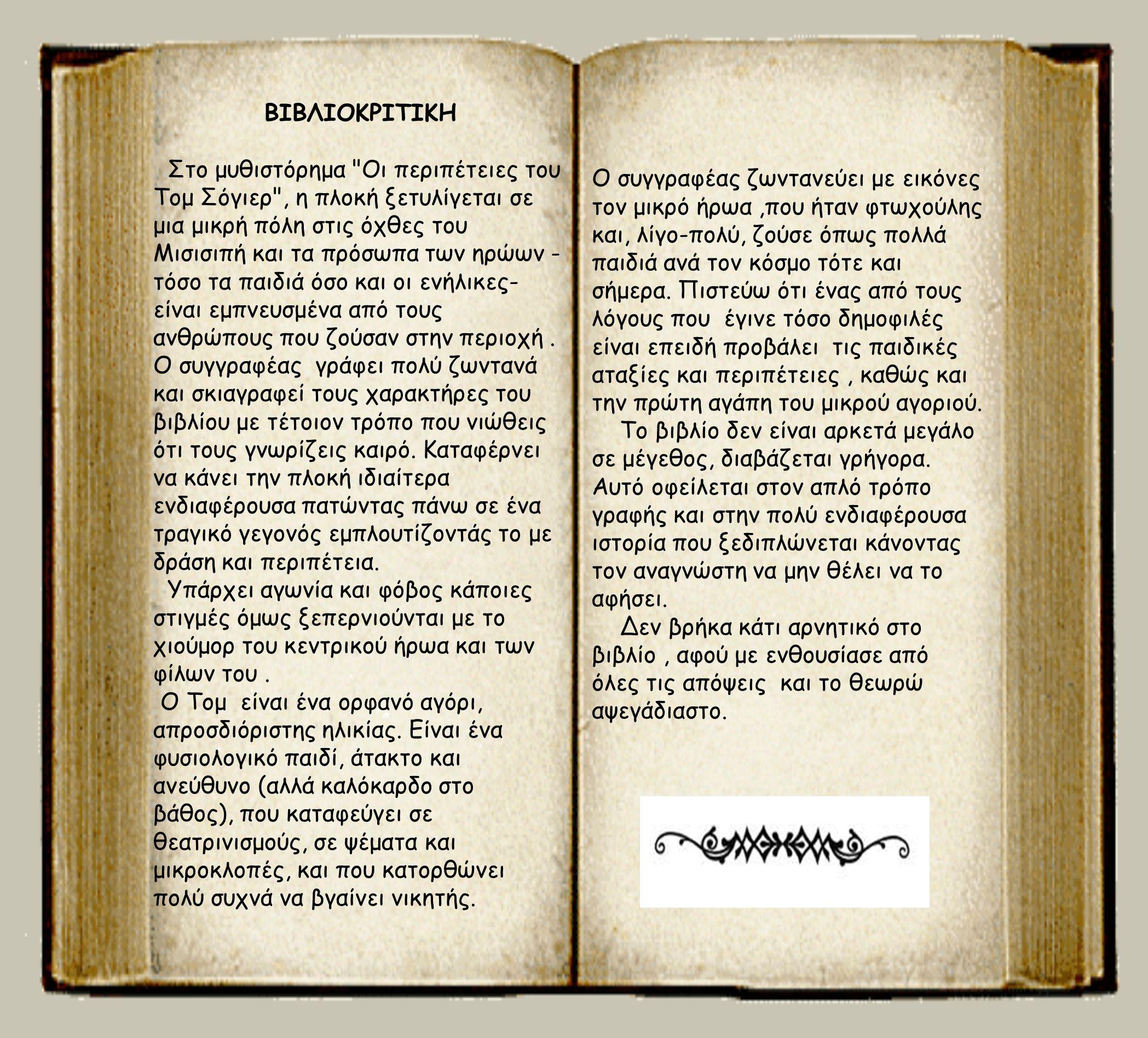 ΒΙΒΛΙΟΚΡΙΤΙΚΗ Στο μυθιστόρημα
