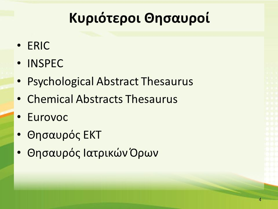 Κυριότεροι Θησαυροί ERIC INSPEC Psychological Abstract Thesaurus Chemical Abstracts Thesaurus Eurovoc Θησαυρός ΕΚΤ Θησαυρός Ιατρικών Όρων 4