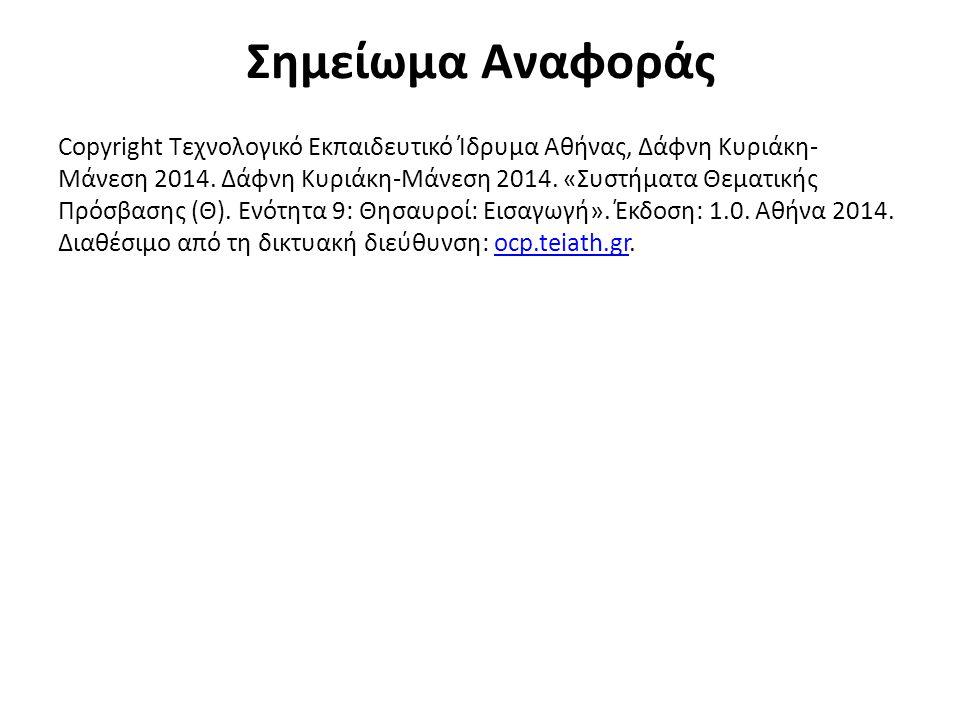 Σημείωμα Αναφοράς Copyright Τεχνολογικό Εκπαιδευτικό Ίδρυμα Αθήνας, Δάφνη Κυριάκη- Μάνεση 2014. Δάφνη Κυριάκη-Μάνεση 2014. «Συστήματα Θεματικής Πρόσβα