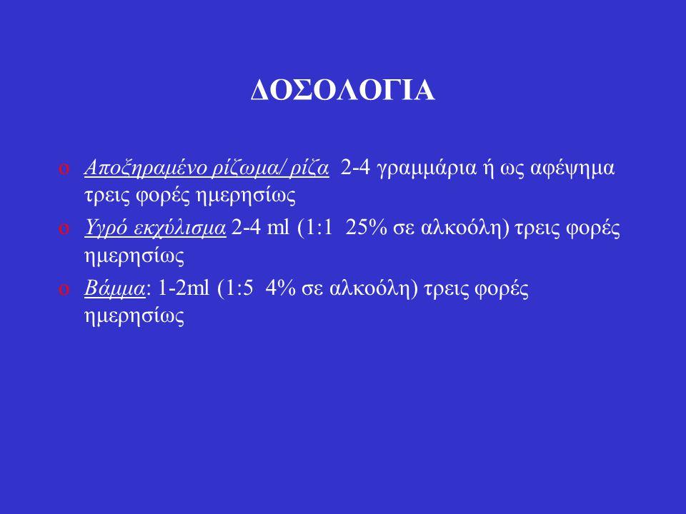 ΔΟΣΟΛΟΓΙΑ oΑποξηραμένο ρίζωμα/ ρίζα 2-4 γραμμάρια ή ως αφέψημα τρεις φορές ημερησίως oΥγρό εκχύλισμα 2-4 ml (1:1 25% σε αλκοόλη) τρεις φορές ημερησίως