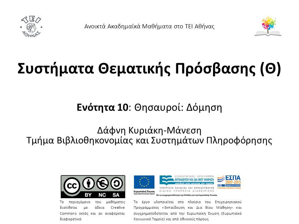 Συστήματα Θεματικής Πρόσβασης (Θ) Ενότητα 10: Θησαυροί: Δόμηση Δάφνη Κυριάκη-Μάνεση Τμήμα Βιβλιοθηκονομίας και Συστημάτων Πληροφόρησης Το περιεχόμενο