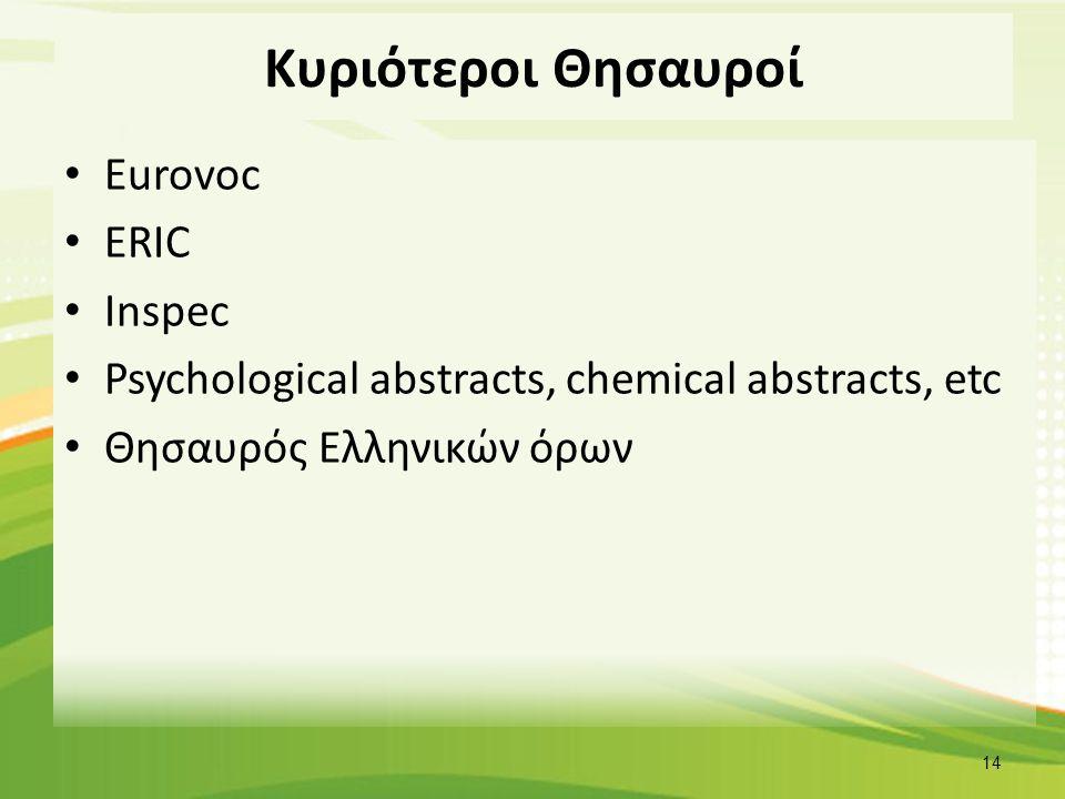 Κυριότεροι Θησαυροί Eurovoc ERIC Inspec Psychological abstracts, chemical abstracts, etc Θησαυρός Ελληνικών όρων 14
