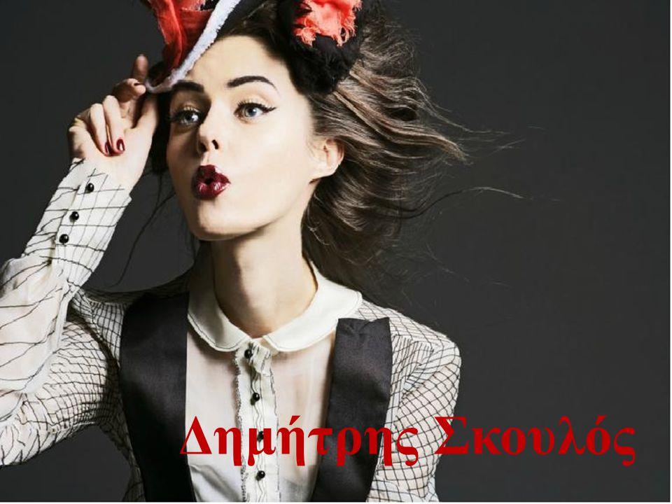 Ο Δημήτρης Σκουλός είναι ένας από τους πιο καταξιωμένους Έλληνες φωτογράφους στο χώρο της μόδας και της διαφήμισης.