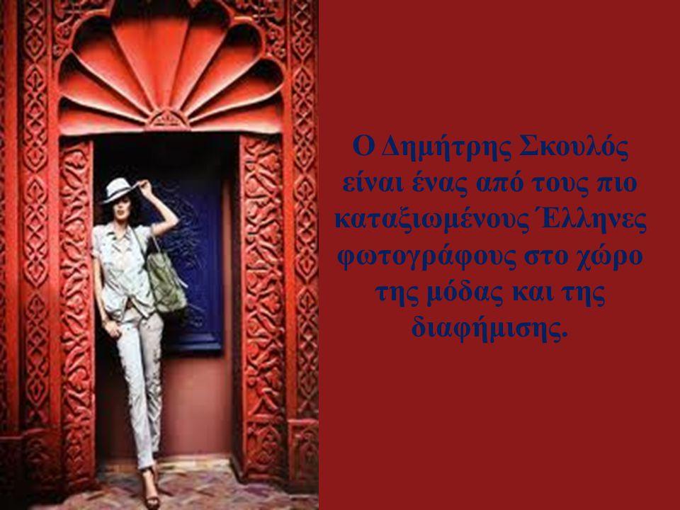 Έχει φωτογραφίσει τους μεγαλύτερους Έλληνες σταρ