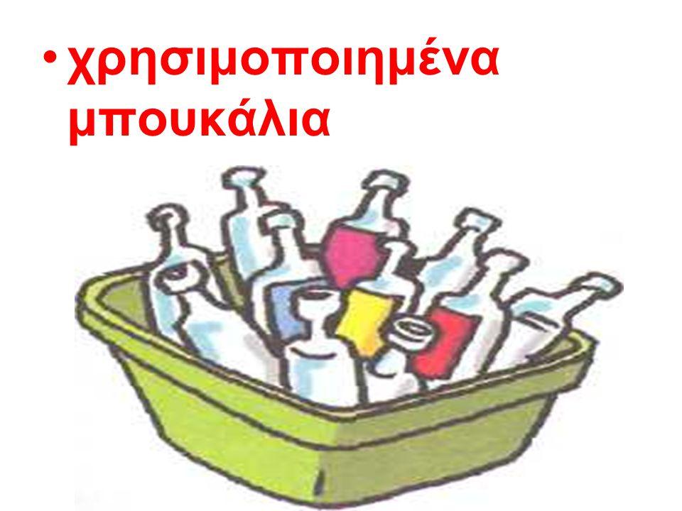 χρησιμοποιημένα μπουκάλια