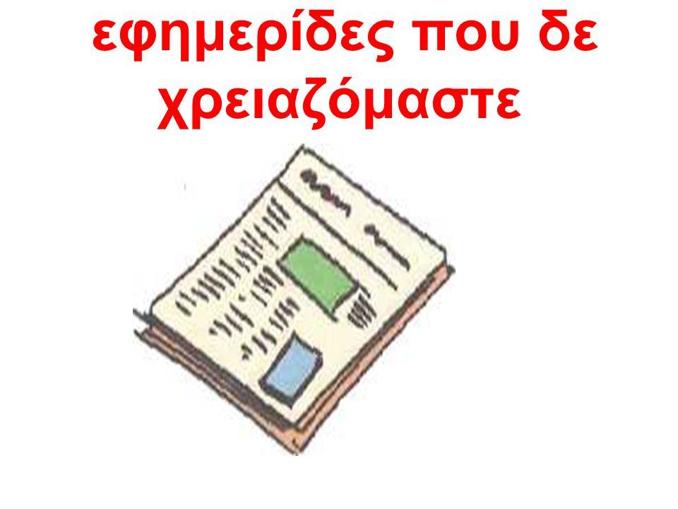εφημερίδες που δε χρειαζόμαστε