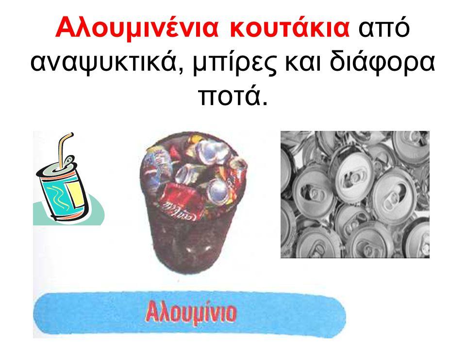 Αλουμινένια κουτάκια από αναψυκτικά, μπίρες και διάφορα ποτά.