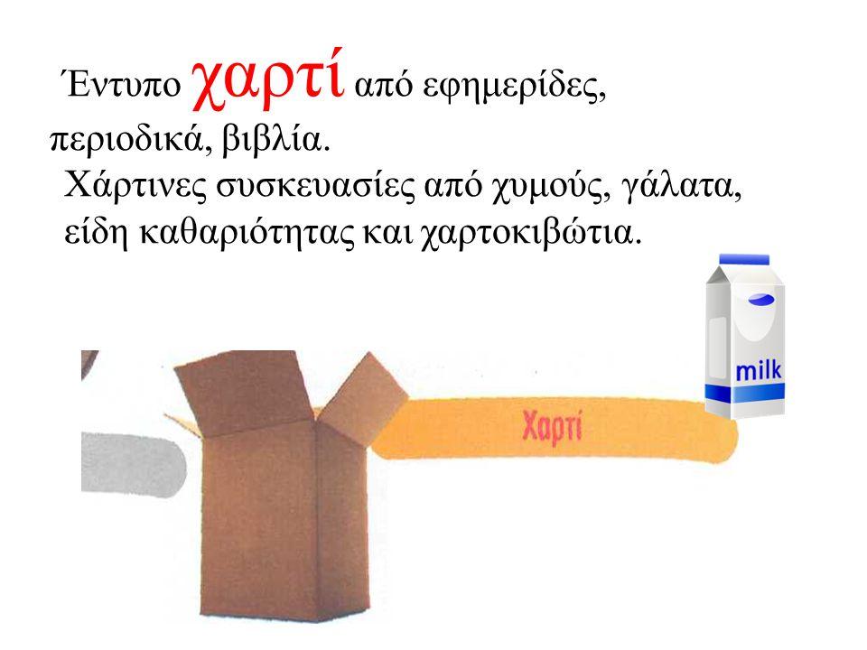 Έντυπο χαρτί από εφημερίδες, περιοδικά, βιβλία. Χάρτινες συσκευασίες από χυμούς, γάλατα, είδη καθαριότητας και χαρτοκιβώτια.