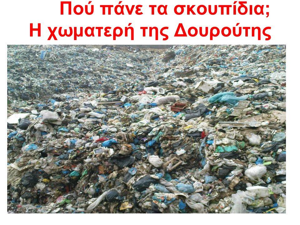 Τι πετάμε συνήθως; Απορρίμματα ή σκουπίδια είναι τα υλικά ή τα αντικείμενα που πετάμε, γιατί δεν τα χρειαζόμαστε πια...