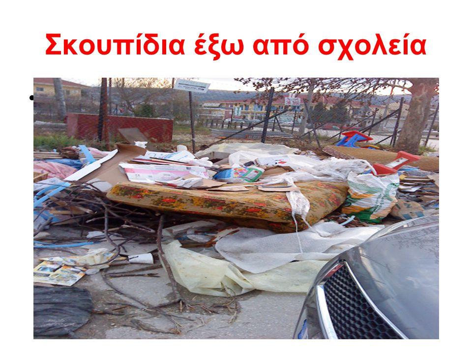 Σκουπίδια έξω από σχολεία \