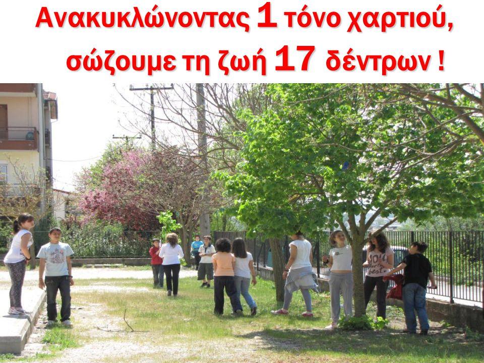 Ανακυκλώνοντας 1 τόνο χαρτιού, σώζουμε τη ζωή 17 δέντρων ! Ανακυκλώνοντας 1 τόνο χαρτιού, σώζουμε τη ζωή 17 δέντρων !