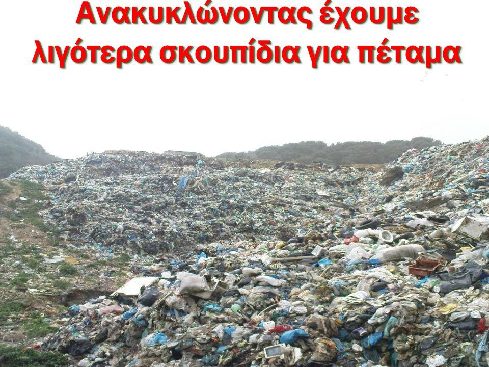Ανακυκλώνοντας έχουμε λιγότερα σκουπίδια για πέταμα