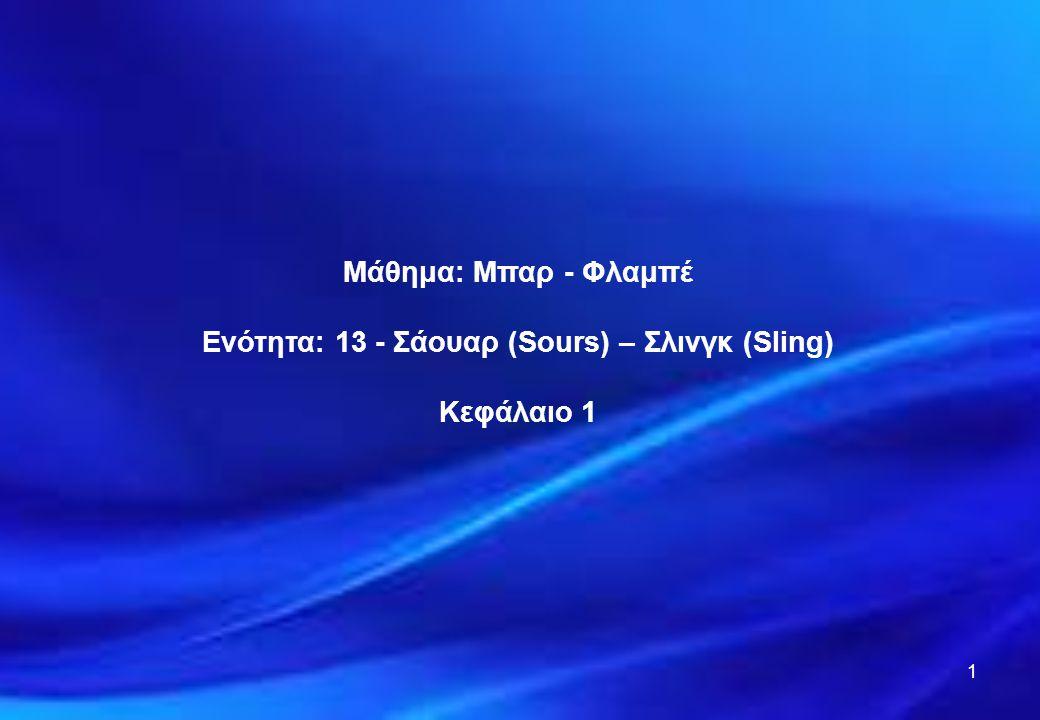 12 ΟΝΟΜΑ ΠΟΤΟΥ Eγκ σάουαρ (Εgg sour) ΠΟΣΟΤΗΤΕΣΠΟΤΑ \ ΥΛΙΚΑΠΑΡΑΣΚΕΥΗ ΣΕ ΠΟΤΗΡΙΓΑΡΝΙΡΙΣΜΑ ΔΙΑΚΟΣΜΗΣΗ 40 ML 20 ML ½ κτλτ 1 - Κουρακάο - Μπράντι - Χυμό λεμονιού - Ζάχαρη - Αβγό Σέικερ Γκομπλέ ΜΕΘΟΔΟΣ ΠΑΡΑΣΚΕΥΗΣ: Βάζουμε τον πάγο και όλα τα υπόλοιπα υλικά στο σέικερ.