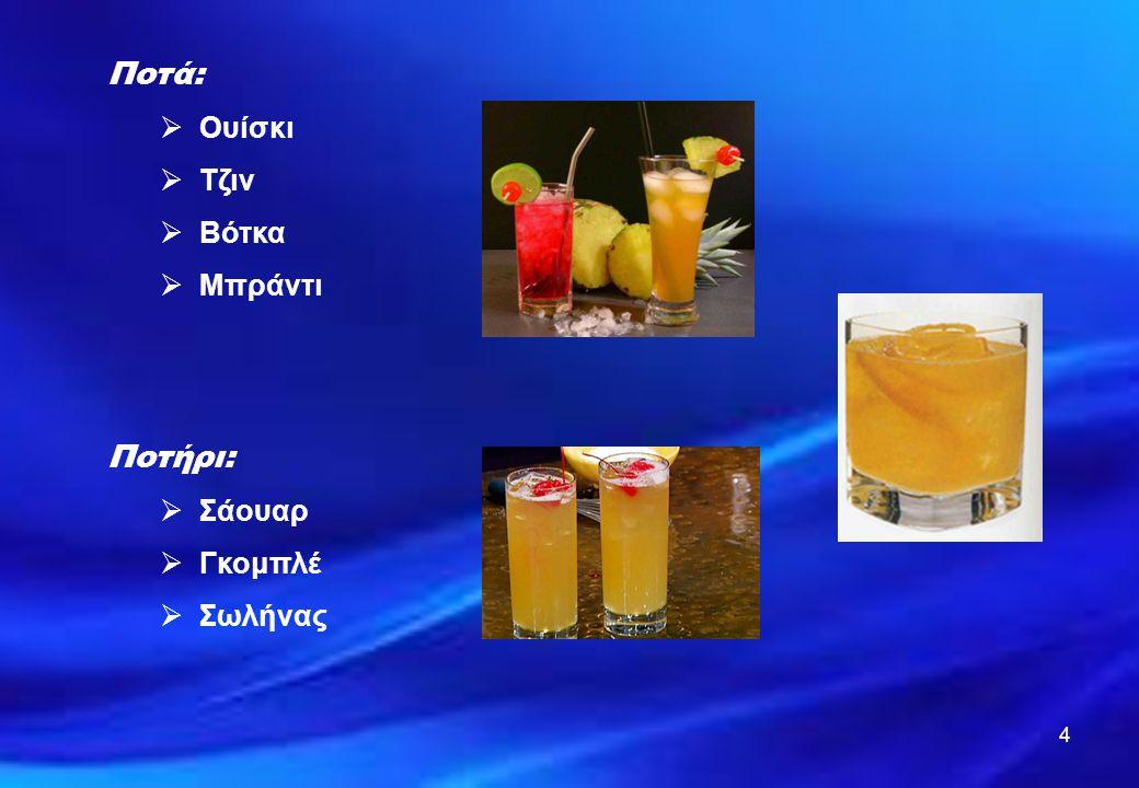 5 Βασική συνταγή Σάουαρ - Sours  Βάζουμε στο σέικερ 2-3 παγοκύβους προσθέτουμε τη ζάχαρη, το χυμό φρούτων και το (40 ML) οινοπνευματώδες ποτό που απαιτεί η συνταγή.