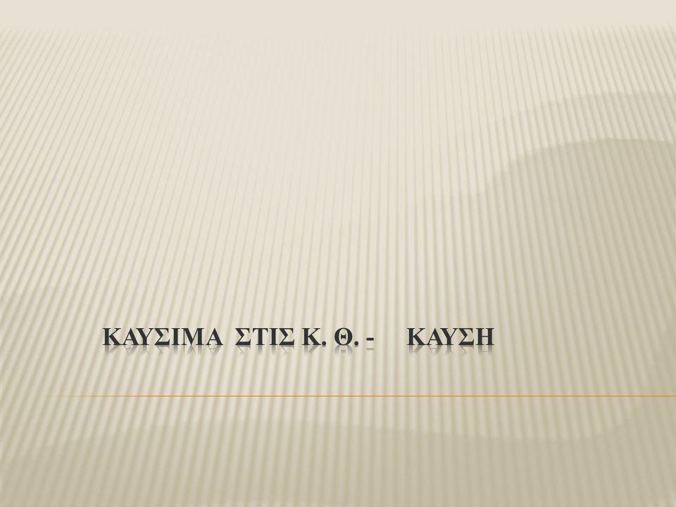 31/10/2011 2  ΣΤΕΡΕΑ ΚΑΥΣΙΜΑ ( ΒΙΟΜΑΖΑ, ΑΝΘΡΑΚΑΣ)  ΑΕΡΙΑ ΚΑΥΣΙΜΑ ( LPG, ΦΥΣΙΚΟΑΕΡΙΟ, ΒΙΟΑΕΡΙΟ)  ΥΓΡΑ ΚΑΥΣΙΜΑ ( ΠΕΤΡΕΛΑΙΟ – ΜΑΖΟΥΤ)