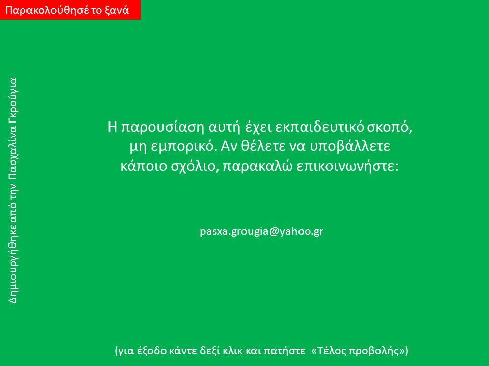 Η παρουσίαση αυτή έχει εκπαιδευτικό σκοπό, μη εμπορικό. Αν θέλετε να υποβάλλετε κάποιο σχόλιο, παρακαλώ επικοινωνήστε: pasxa.grougia@yahoo.gr (για έξο