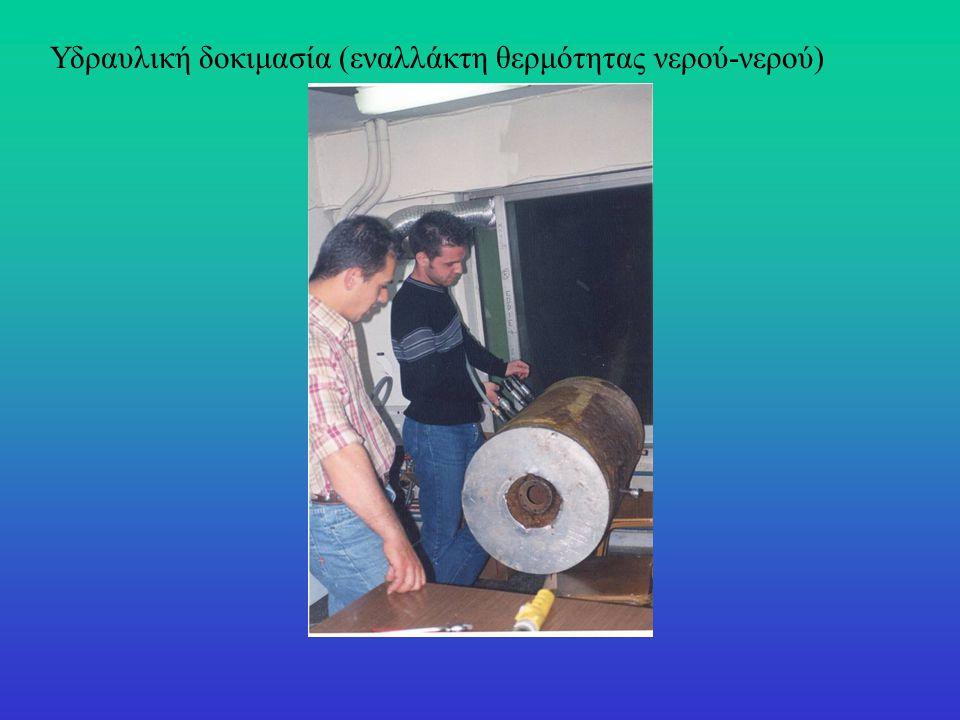 Υδραυλική δοκιμασία (εναλλάκτη θερμότητας νερού-νερού)