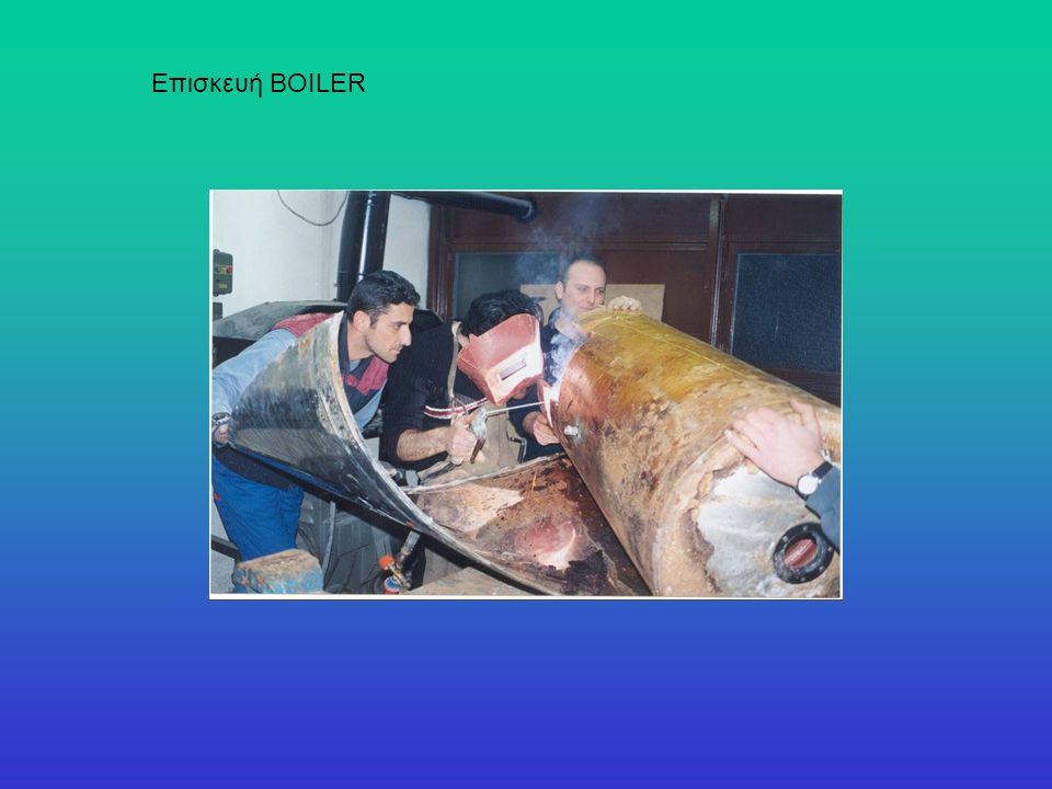 Επισκευή BOILER