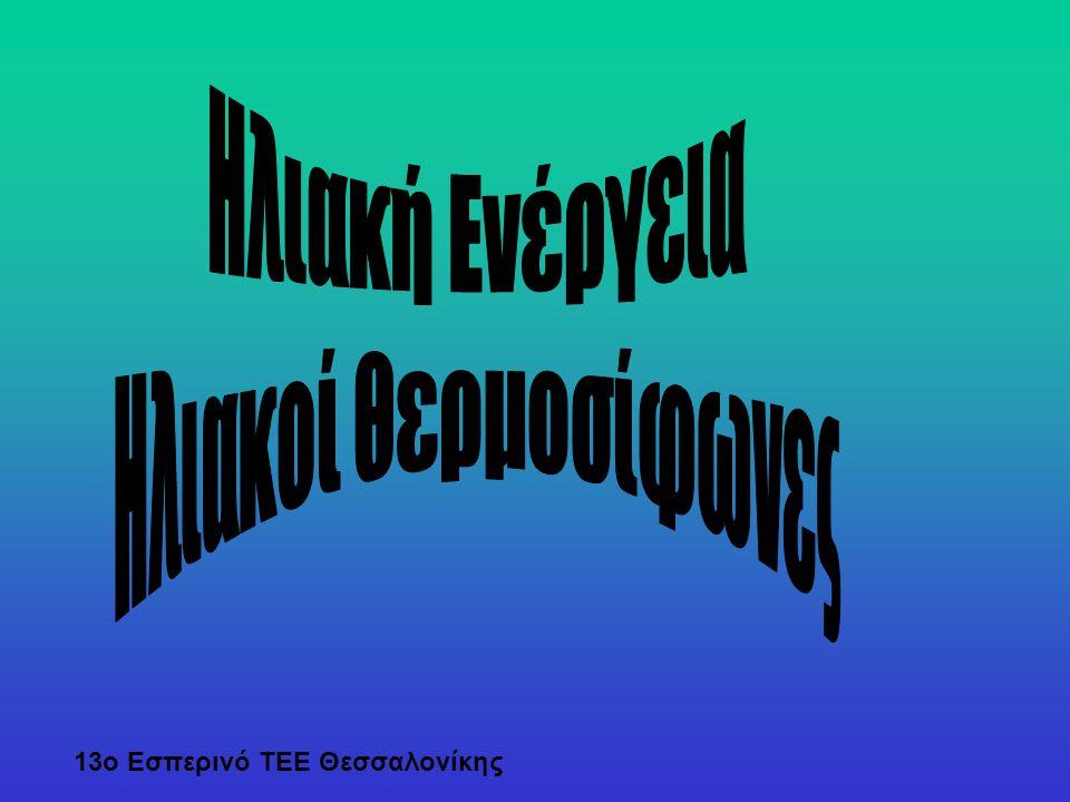13ο Εσπερινό ΤΕΕ Θεσσαλονίκης