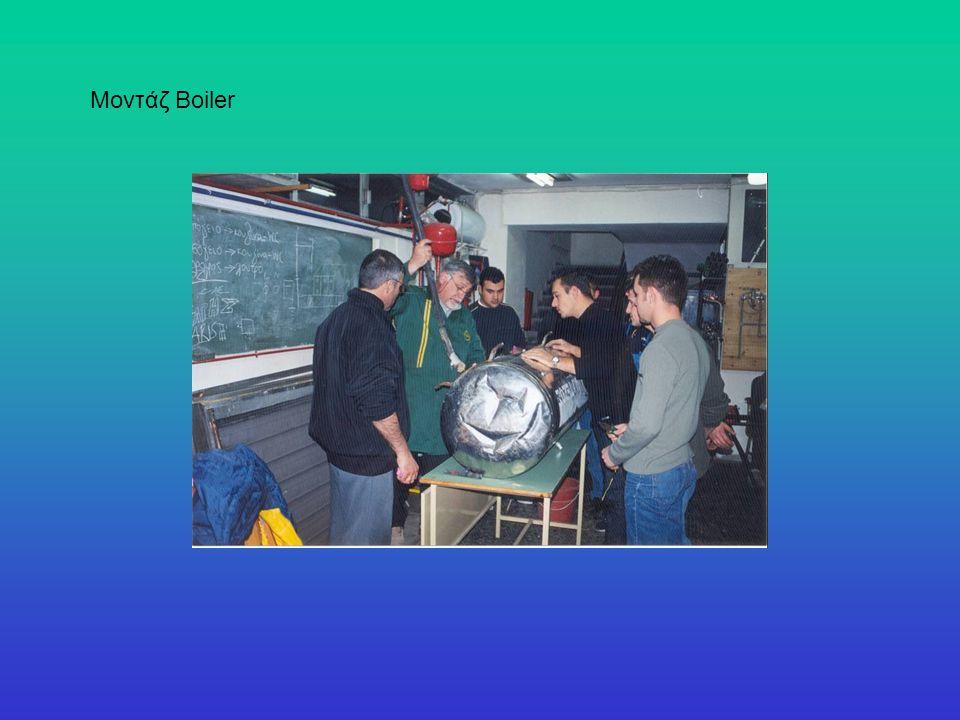 Μοντάζ Boiler