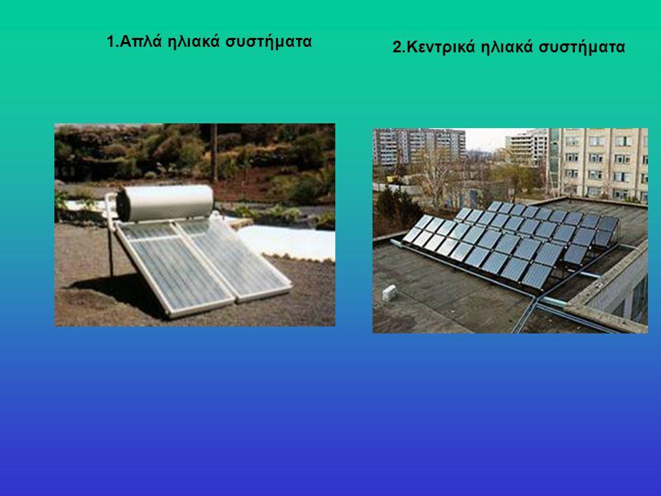 1.Aπλά ηλιακά συστήματα 2.Kεντρικά ηλιακά συστήματα