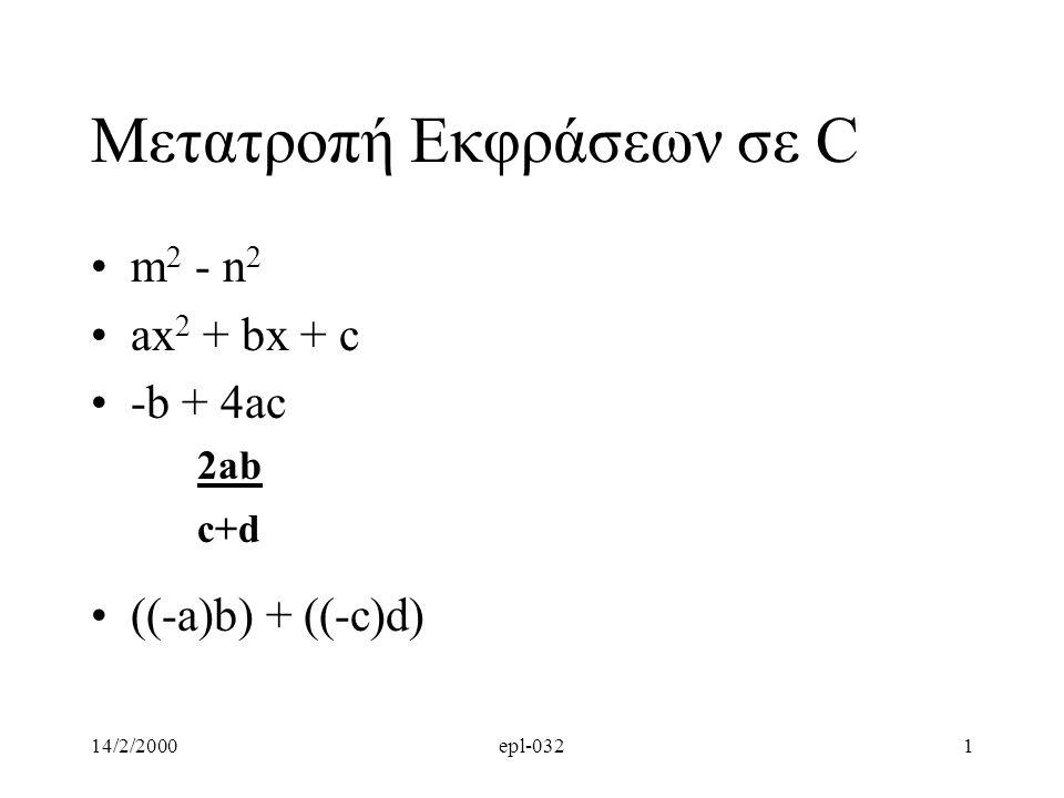 14/2/2000epl-0322 Μετατροπή Εκφράσεων m 2 - n 2 m*m - n*n ή (m*m)-(n*n) ax 2 + bx + ca*x*x + b*x + c -b + 4ac-b + 4 * a* c 2ab ( 2*a*b)/(c+d) c+d ((-a)b)+((-c)d)-a*b + -c*d