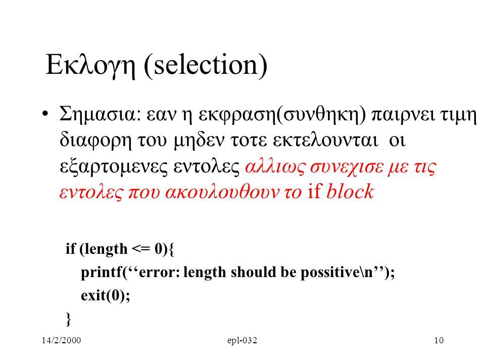 14/2/2000epl-03210 Eκλογη (selection) Σημασια: εαν η εκφραση(συνθηκη) παιρνει τιμη διαφορη του μηδεν τοτε εκτελουνται οι εξαρτομενες εντολες αλλιως συ